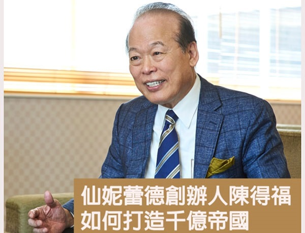 Dr. Tei-Fu Chen Featured in Taiwan Media